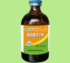 菌肽素冻干粉