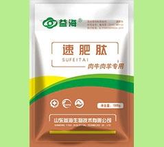 速肥肽肉牛肉羊专用